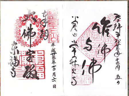IMG 御朱印張  _0003.jpg