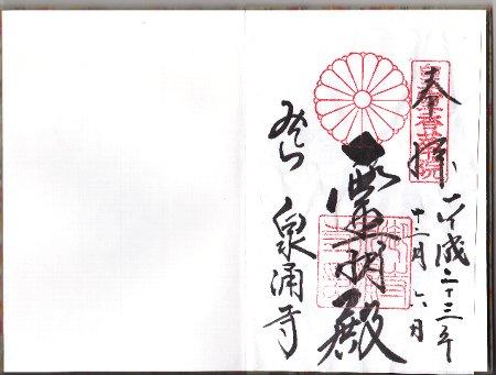 IMG 御朱印張  _0004.jpg
